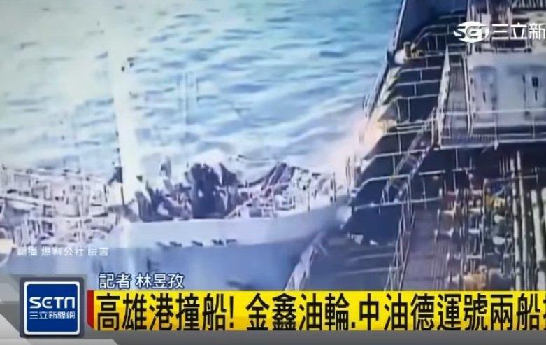 Three vessels collide at Kaohsiung Port - Splash247